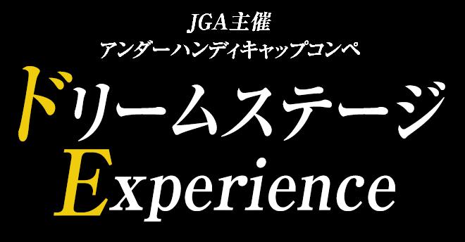 JGA主催アンダーハンディキャップコンペ ドリームステージ Experience